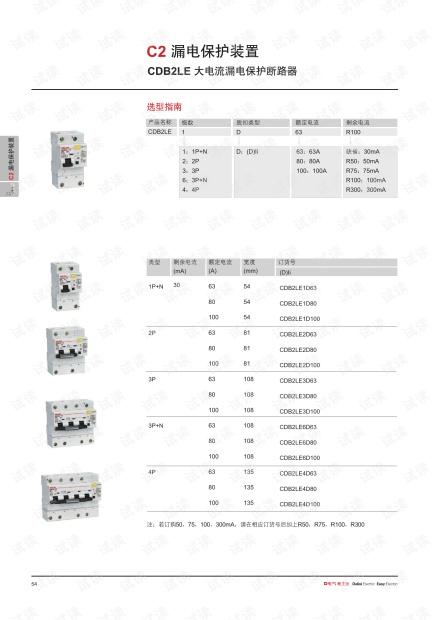 德力西CDB2LE 大电流漏电保护断路器.pdf