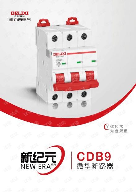 德力西CDB9 标准断路器.pdf