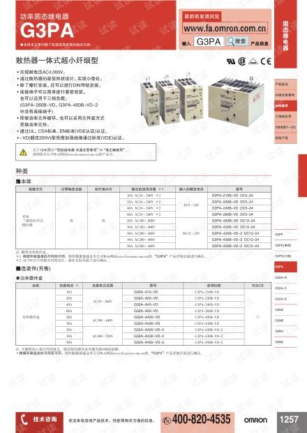 欧姆龙功率固态继电器 G3PA.pdf