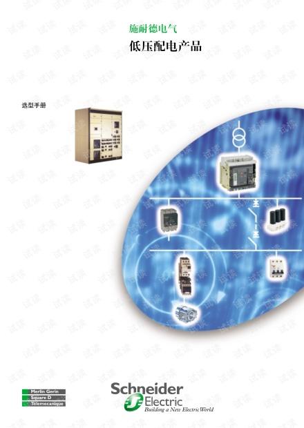 施耐德 低压配电产品选型手册.pdf