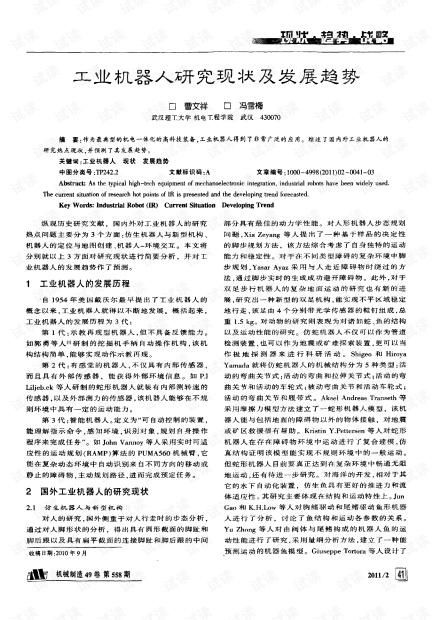 工业机器人研究现状及发展趋势.pdf