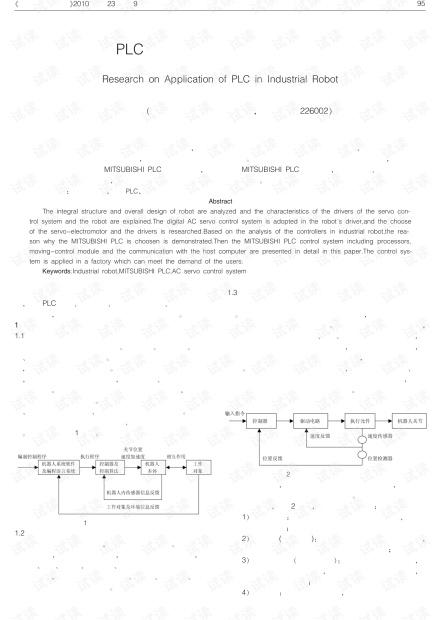 PLC 在工业机器人中的应用研究.pdf