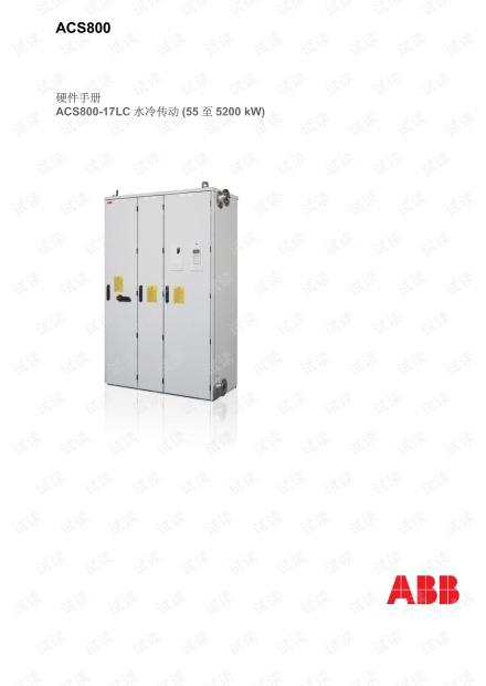 ABB水冷传动ACS800-17LC硬件手册.pdf