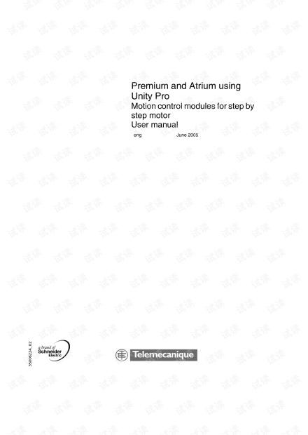 施耐德Modicon Premium步进电机运动控制参考手册.pdf