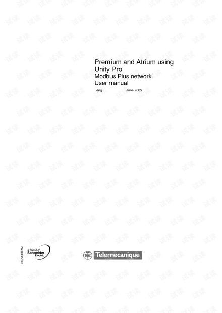 施耐德Modicon Premium的MB 网络参考手册.pdf