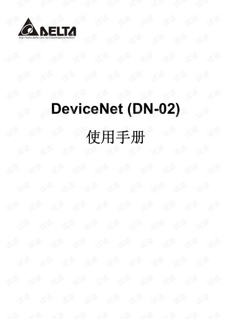 台达DeviceNet 通讯模块DN02使用手冊.pdf