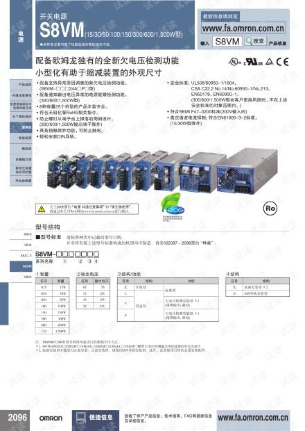 欧姆龙开关电源S8VM说明书.pdf