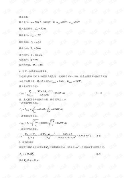 30W反激变压器设计.pdf