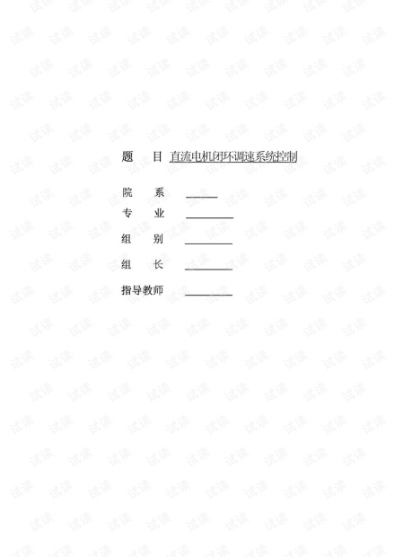 基于单片机的直流电机闭环调速控制系统设计.pdf
