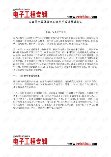 LED照明设计基础知识-安森美培训资料.pdf