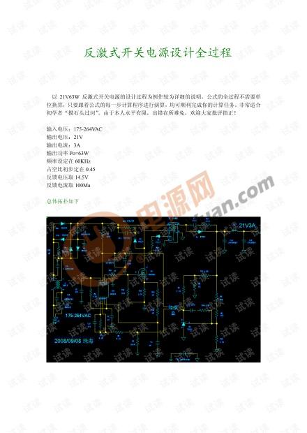 反激式开关电源设计全过程.pdf
