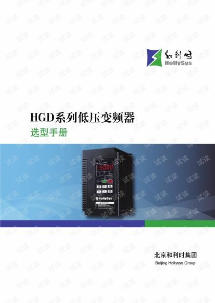 和利时(HOLLiAS)HGD系列低压变频器选型手册.pdf