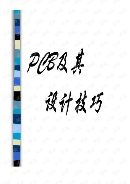 初级工程师PCB设计技巧.pdf.pdf