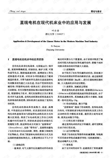 永磁同步电机伺服系统抗扰动自适应控制.pdf