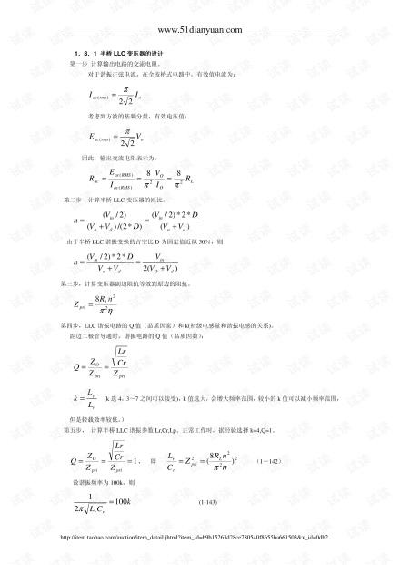半桥 LLC 变压器的设计.pdf