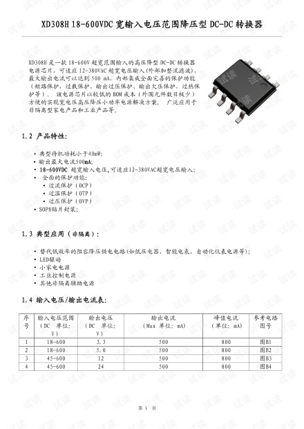 XD308H 18-600VDC超宽输入电压范围降压型DC-DC转换器 500mA.pdf
