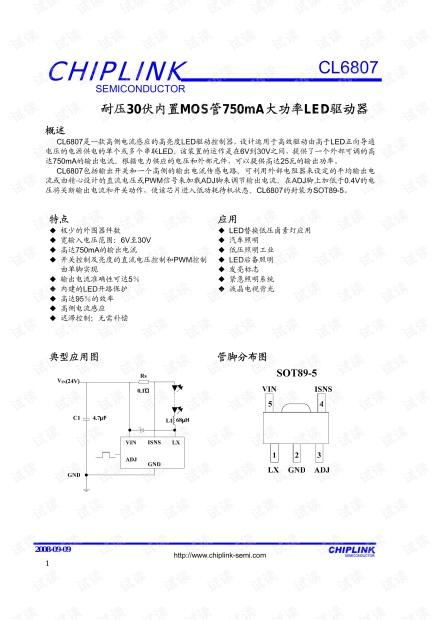耐压30伏内置MOS管750mA大功率LED驱动器.pdf.pdf