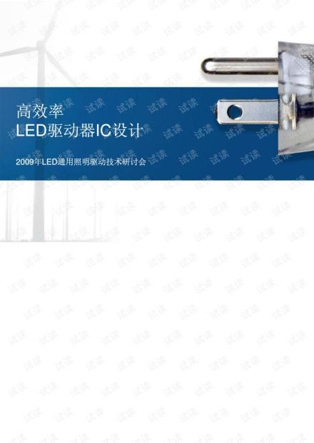 高效率LED驱动器的IC设计.pdf.pdf