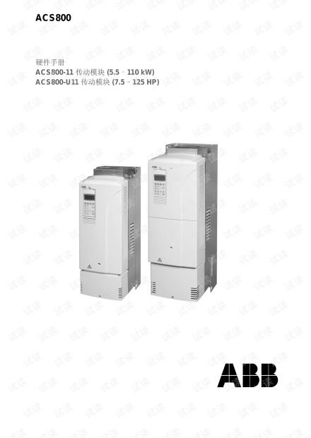 ABB 传动模块ACS800-11/U11硬件手册.pdf