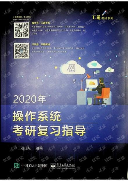 20王道考研408操作系统.pdf