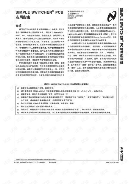 经典的DCDC_PCB_布局指南.pdf.pdf
