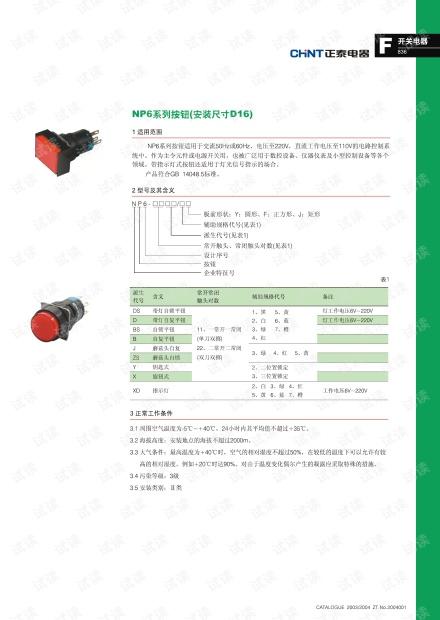 正泰 NP6系列按钮开关(安装尺寸D16)技术样本.pdf
