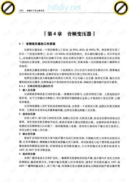 音频变压器手册.pdf