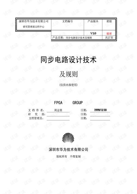同步电路设计规范(华为).pdf