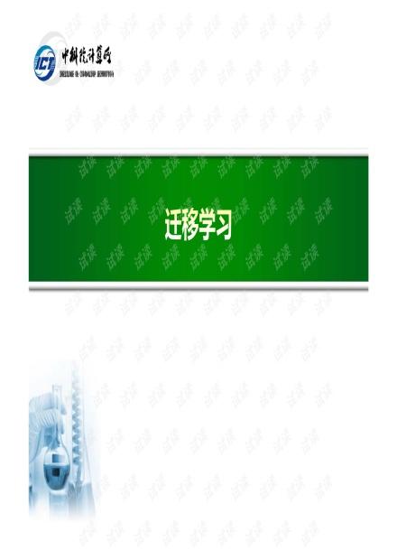 迁移学习(中科院计算所).pdf