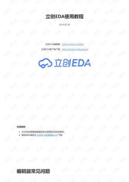 立创EDA使用教程_2019-07-30.pdf