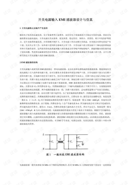 开关电源输入EMI滤波器设计与仿真.pdf