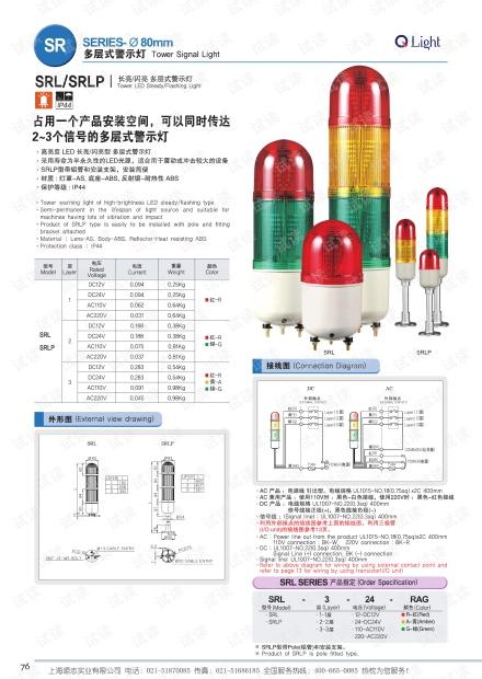 可莱特SRL LED 长亮/闪亮 多层式警示灯产品目录.pdf