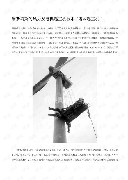 维斯塔斯的风力发电机起重机技术-塔式起重机.pdf.pdf
