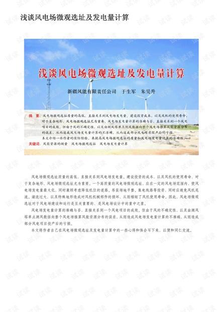 浅谈风电场微观选址及发电量计算.pdf.pdf