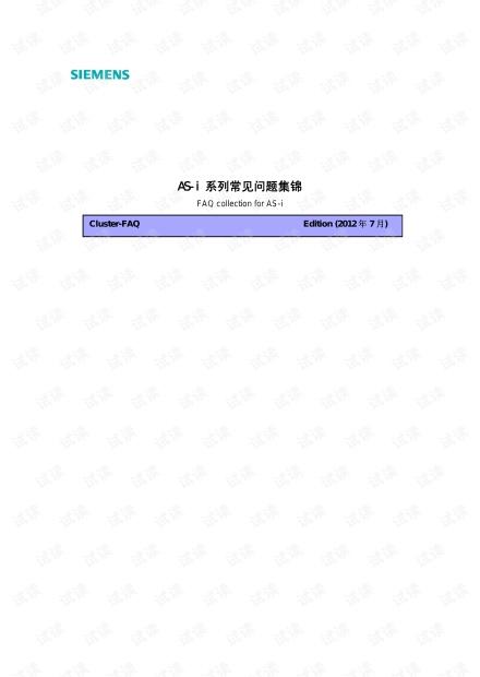 西门子AS-I系列常见问题集锦.pdf
