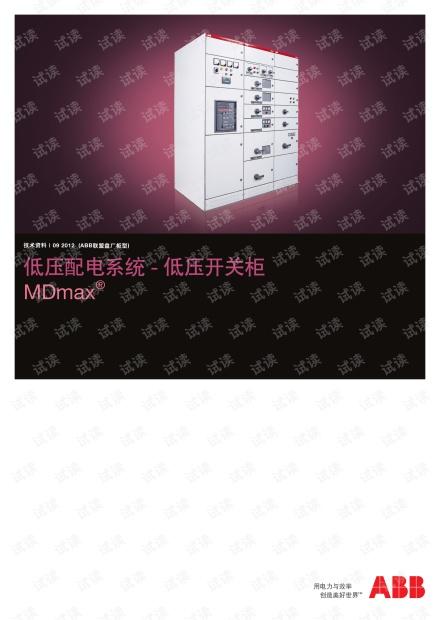 ABB低压开关柜 - MDmax.pdf