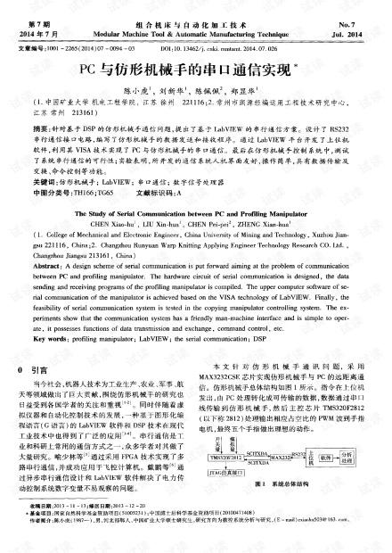 PC与仿形机械手的串口通信实现.pdf
