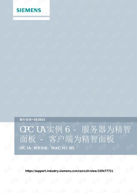 西门子_OPC UA 实例 6 - 服务器为精智 面板 - 客户端为精智面板.pdf