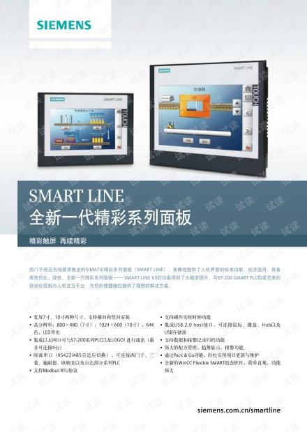 西门子_SMARTLINE 全新一代精彩系列面板.pdf