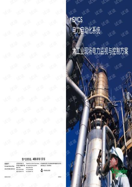 施耐德EMCSElectrical Monitoring and Control System.pdf