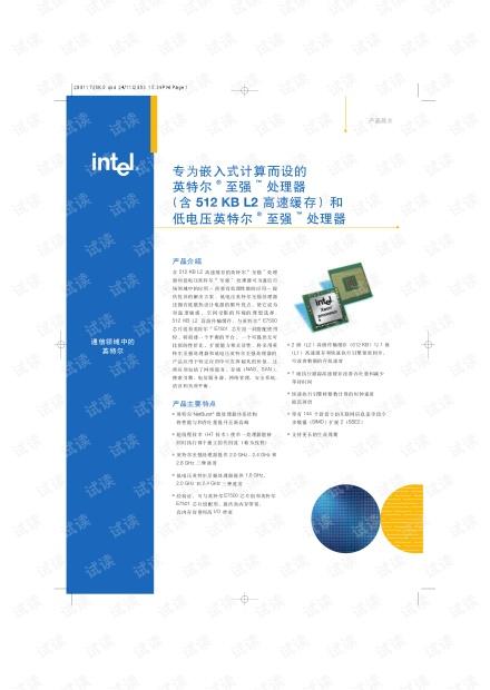 英特尔 专为嵌入式计算而设的英特尔至强处理器(含512KBL2高速缓存)和低电压英特尔至强处理器产品简介.pdf