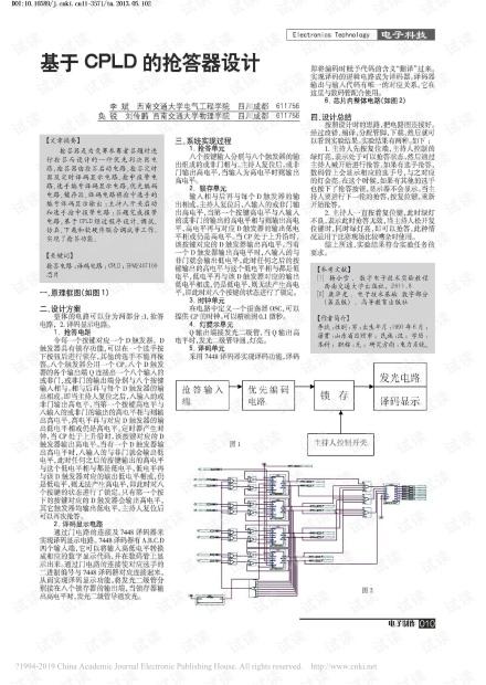 基于CPLD的抢答器设计.pdf