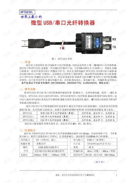 OPTU232L   微型USB/串口光纤转换器.pdf