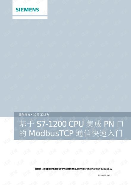 西门子_基于S7-1200CPU集成PN 接口 Modbus TCP通讯快速入门.pdf