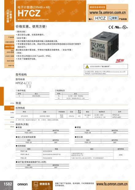 欧姆龙电子计数器(DIN48×48)H7CZ说明书.pdf