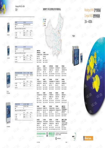 施耐德-Masterpact MW空气断路器 Compact NSD 塑壳断路器15~4000A产品简介.pdf.pdf