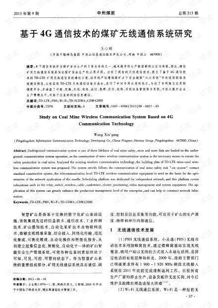 基于4G通信技术的煤矿无线通信系统研究.pdf