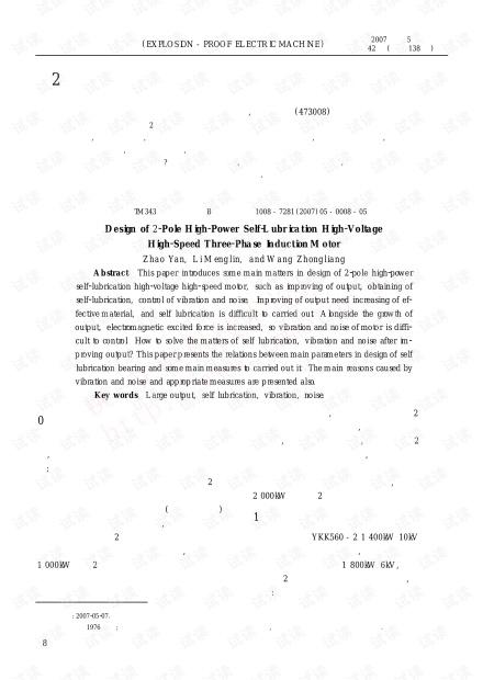2极大功率自润滑高压高速电机的设计.pdf
