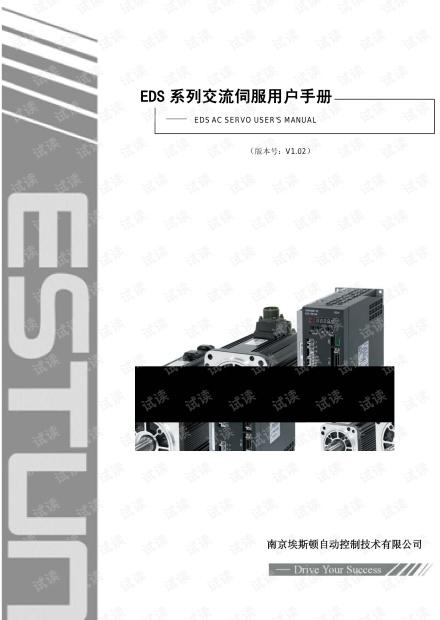 埃斯顿EDS系列交流伺服系统.pdf