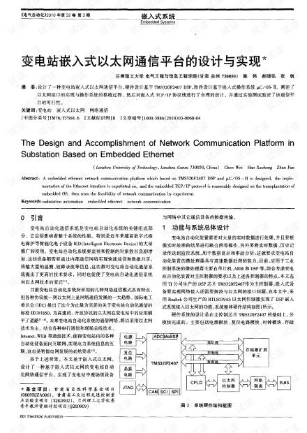 变电站嵌入式以太网通信平台的设计与实现.pdf